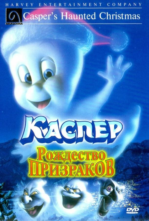Каспер: Рождество призраков / Casper's Haunted Christmas (2000)