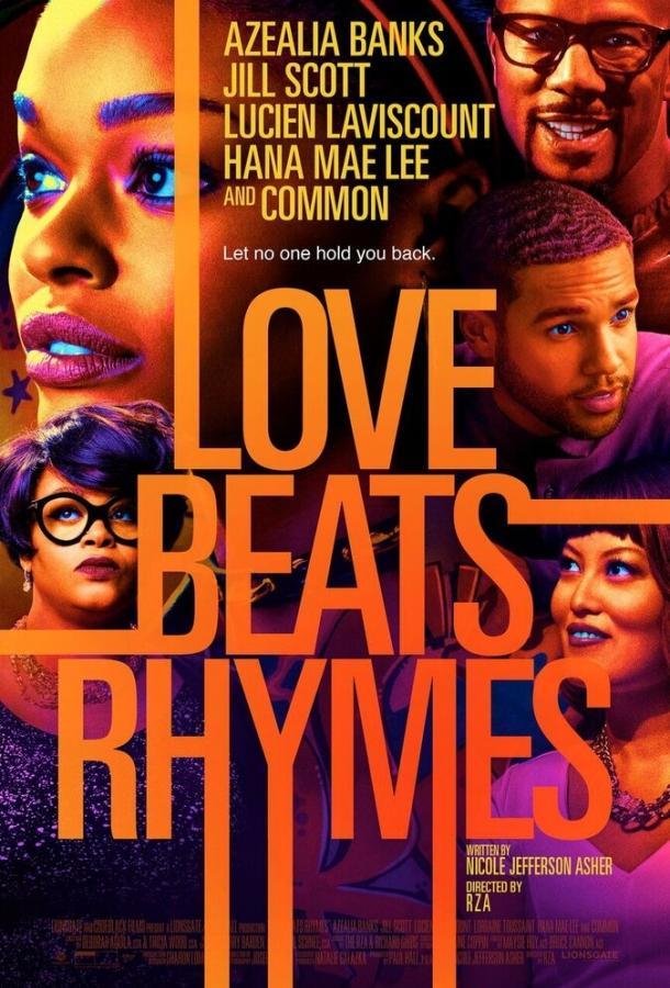 Коко / Love Beats Rhymes (2017)