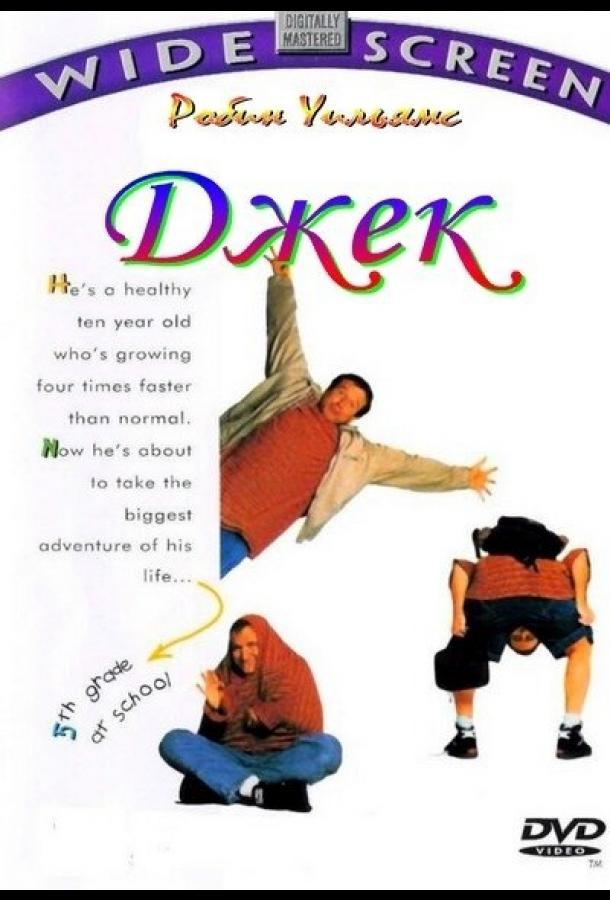 Джек / Jack (1996)