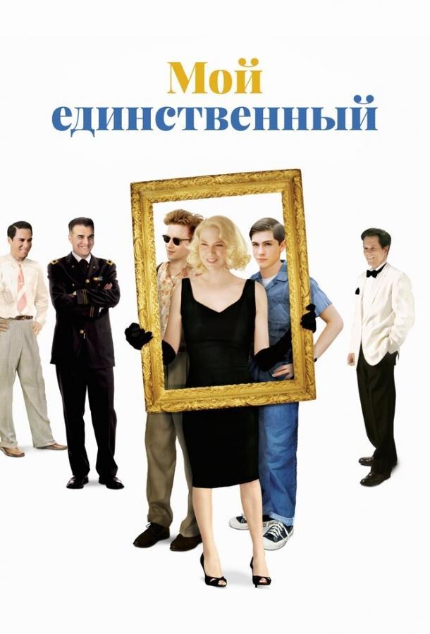 Мой единственный / My One and Only (2009)