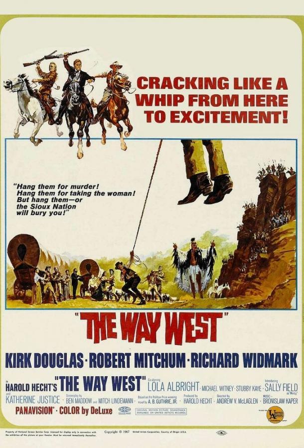 Путь на Запад / The Way West (1967)