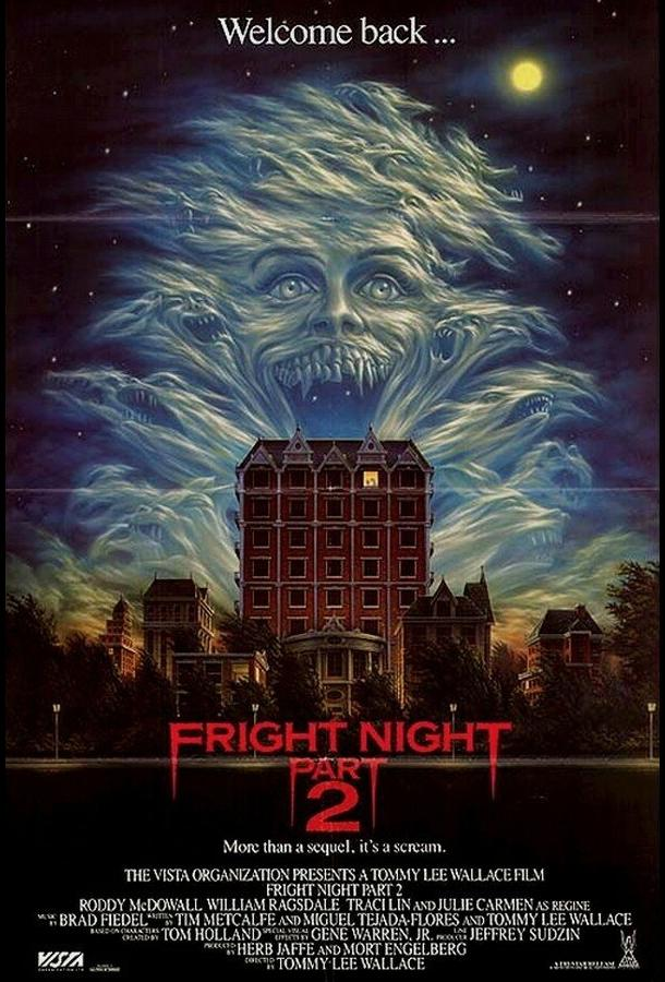 Ночь страха2 / Fright Night Part2 (1988)
