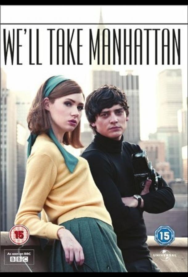 Мы покорим Манхэттен / We'll Take Manhattan (2012)