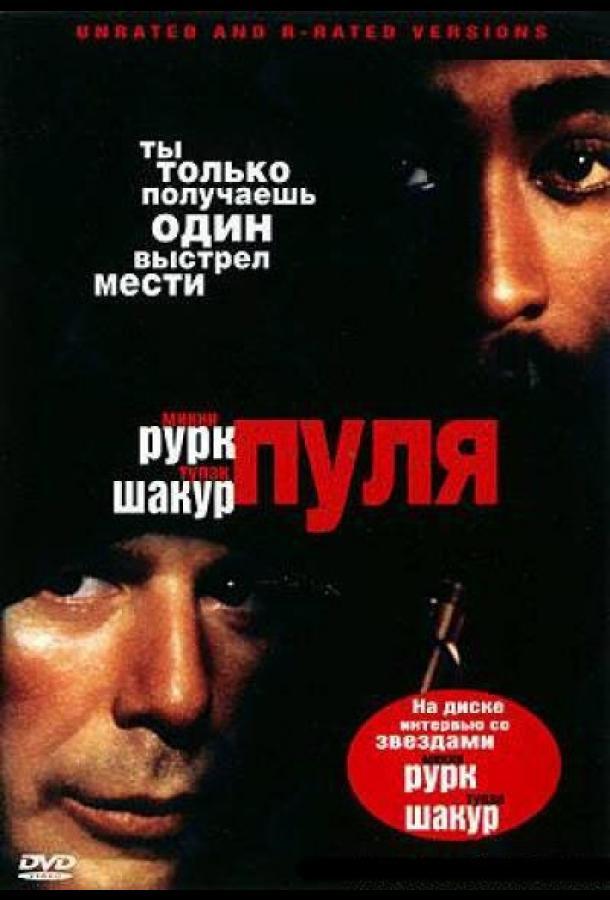 Пуля / Bullet (1995)