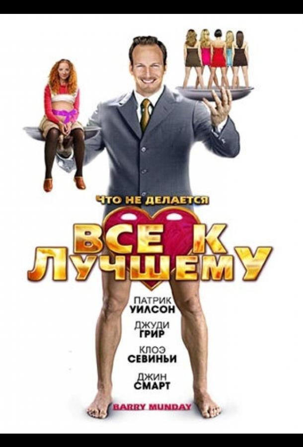 Все к лучшему / Barry Munday (2009)