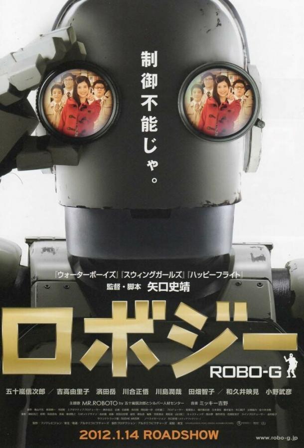 Робот Джи (2012) смотреть онлайн