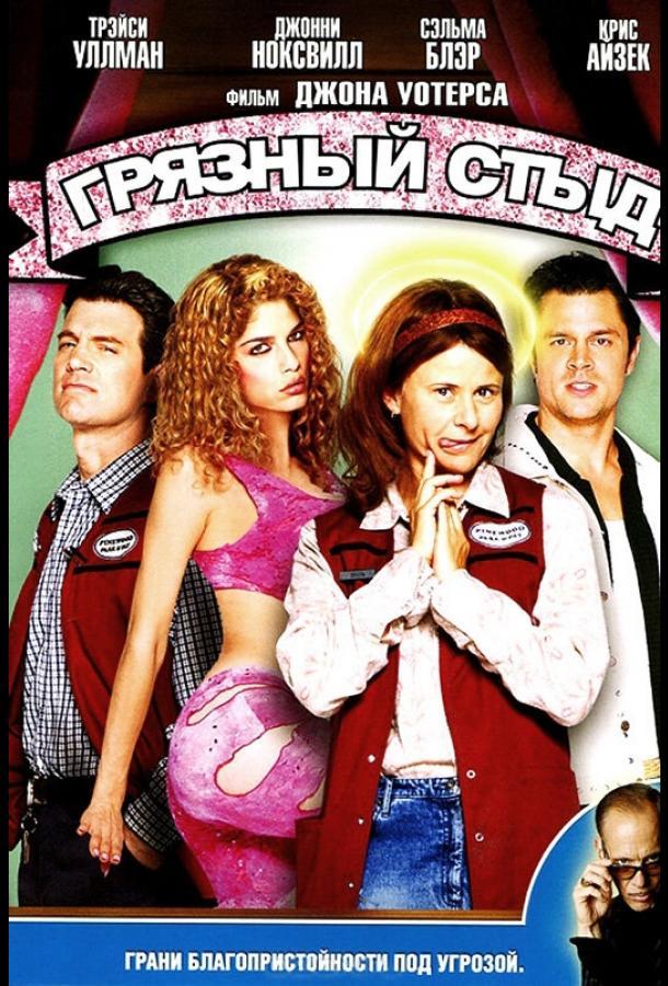 Грязный стыд / A Dirty Shame (2004)