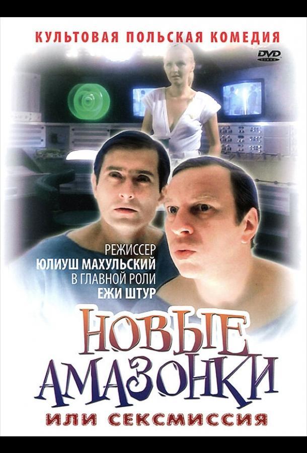 Сексмиссия (1983)