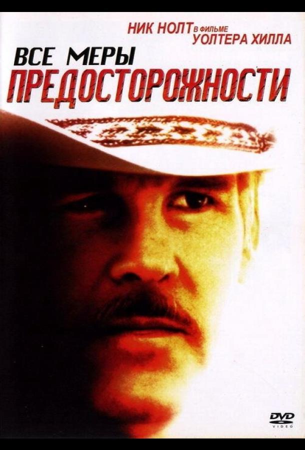 Все меры предосторожности / Extreme Prejudice (1987)