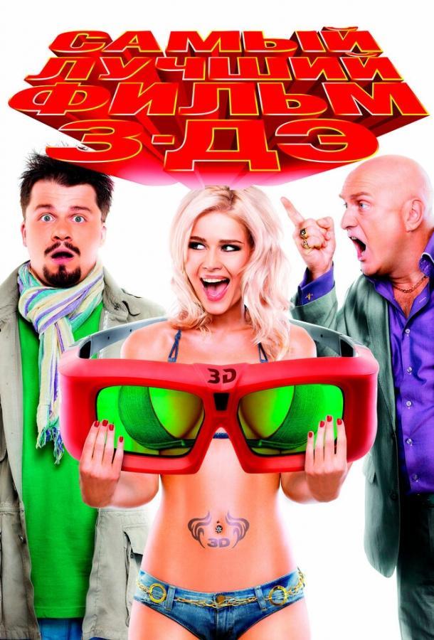 Самый лучший фильм 3-ДЭ 2011 смотреть онлайн в хорошем качестве