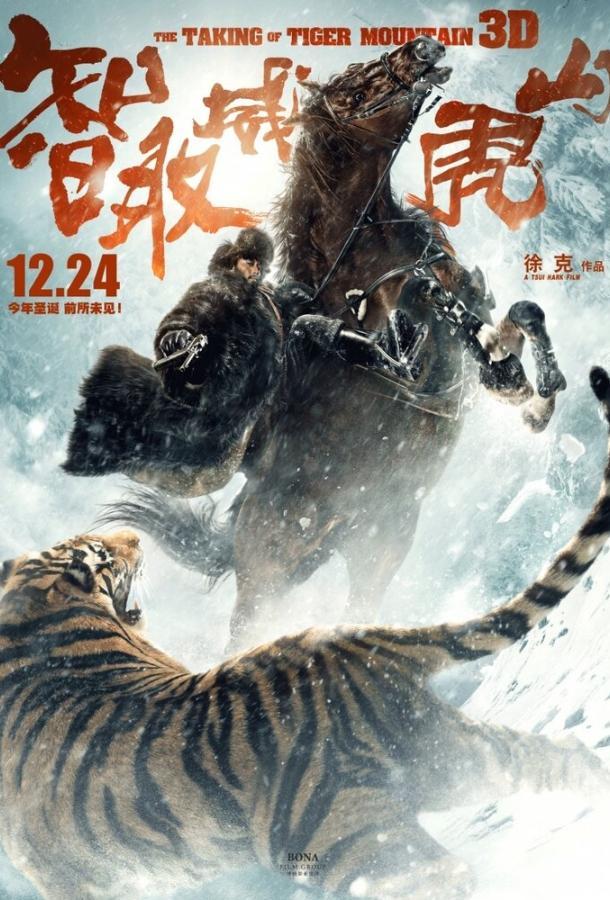 Захват горы тигра / Zhi qu weihu shan (2014)