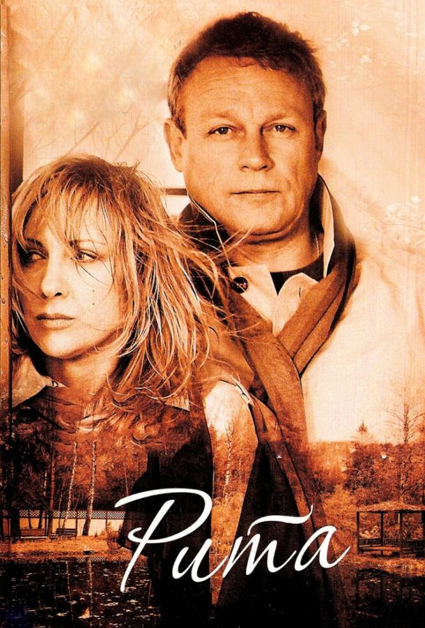 Рита (2010)