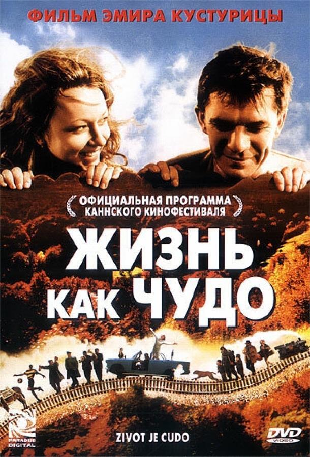 Жизнь как чудо (2004) смотреть онлайн