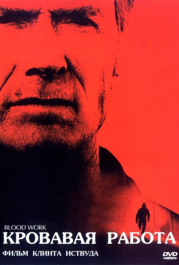 Кровавая работа / Blood Work (2002)