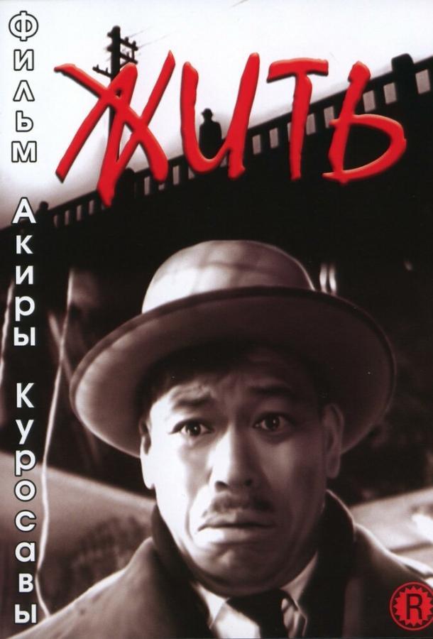 Жить / Ikiru (1952)