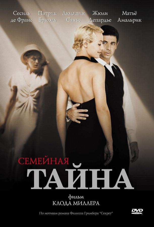 Семейная тайна / Un secret (2007)