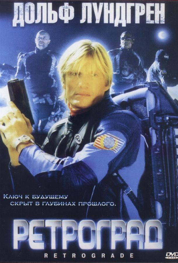 Ретроград / Retrograde (2004)