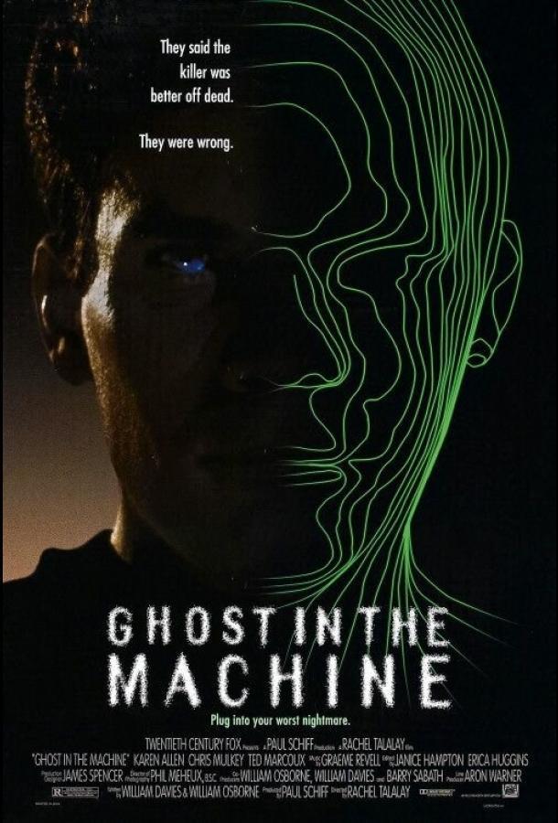 Призрак в машине / Ghost in the Machine (1993)