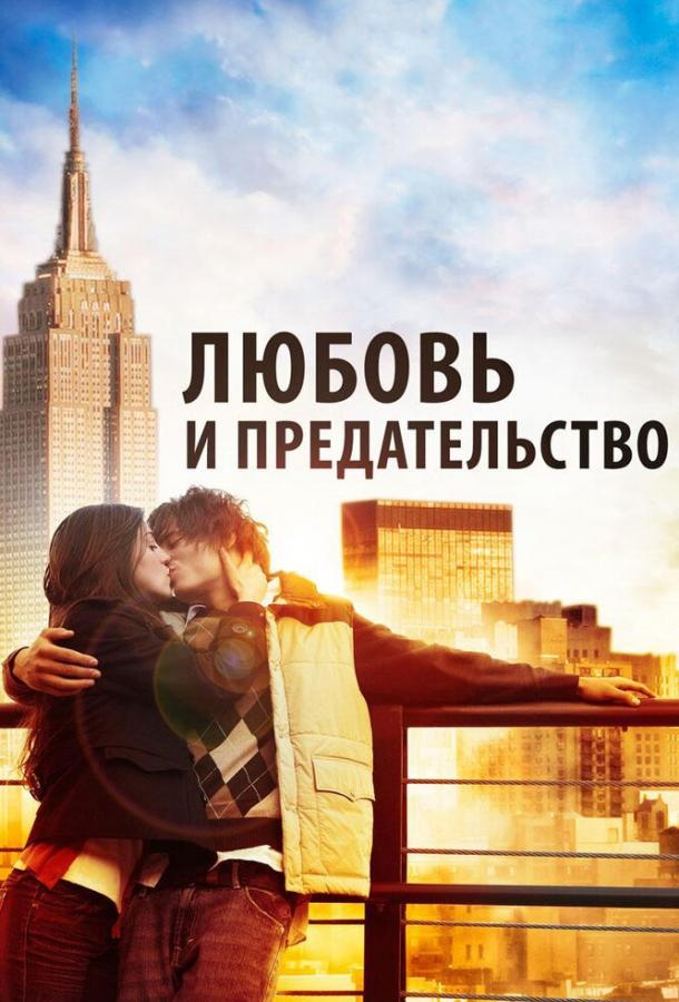 Любовь и предательство / Love & Distrust (2010)
