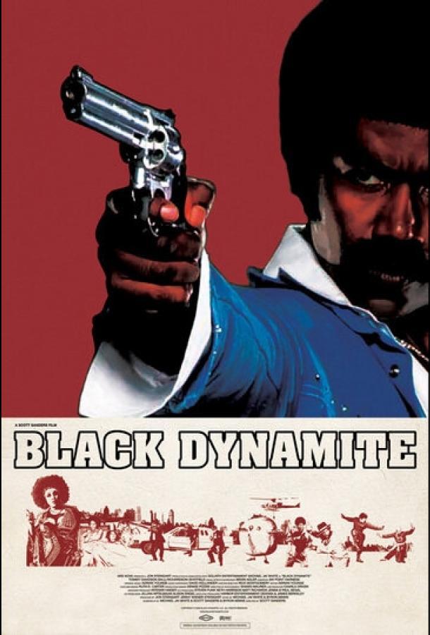 Чёрный динамит (2009)