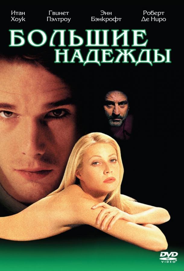 Большие надежды / Great Expectations (1998)