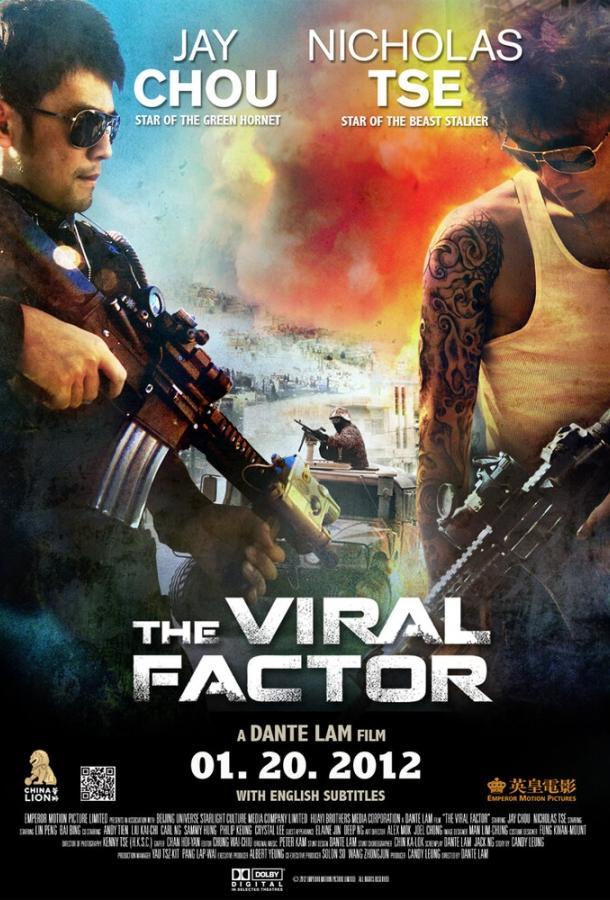 Вирусный фактор / Jik zin (2012)