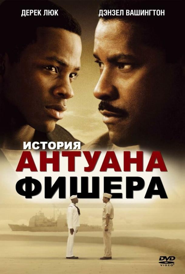 История Антуана Фишера / Antwone Fisher (2002)