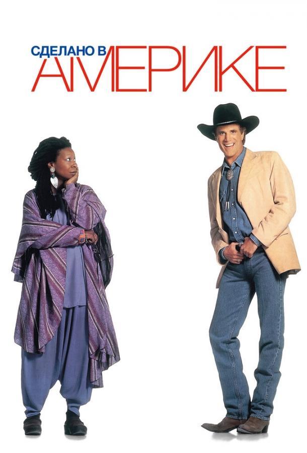 Сделано в Америке / Made in America (1993)