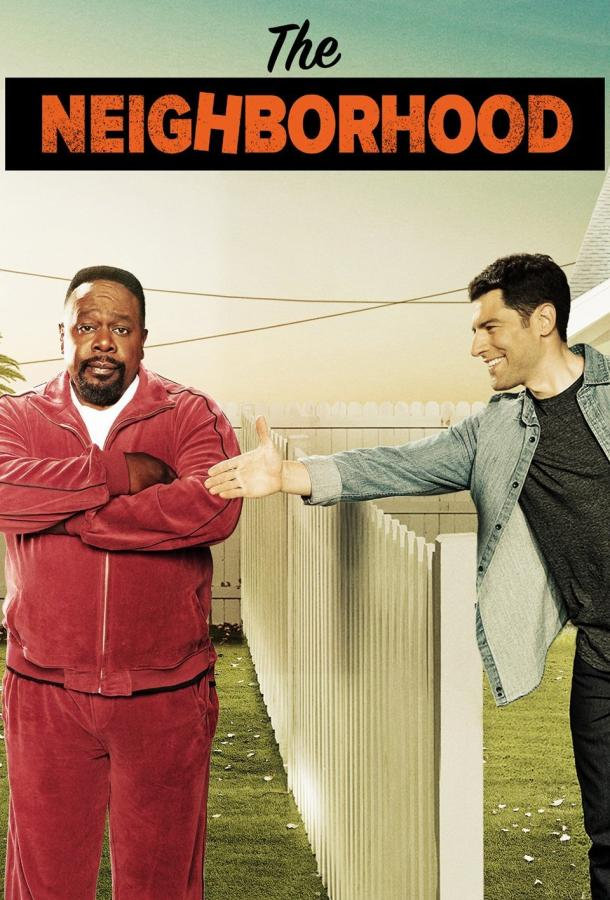 Соседство / The Neighborhood (2018)