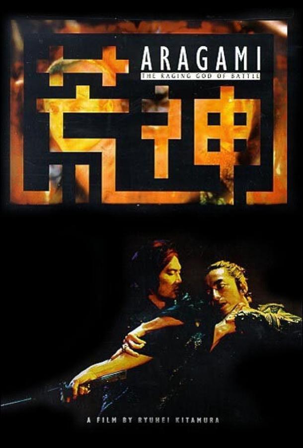Бог войны / Aragami (2003)