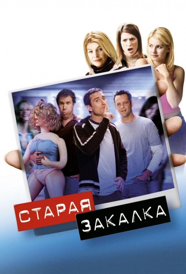 Старая закалка (2002)
