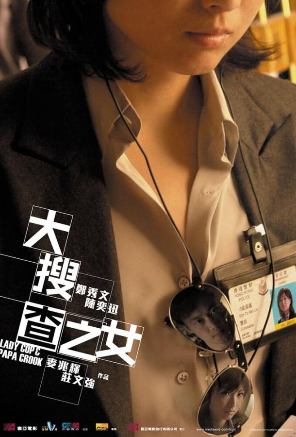 Леди коп и папочка преступник / Dai sau cha ji nui (2008)