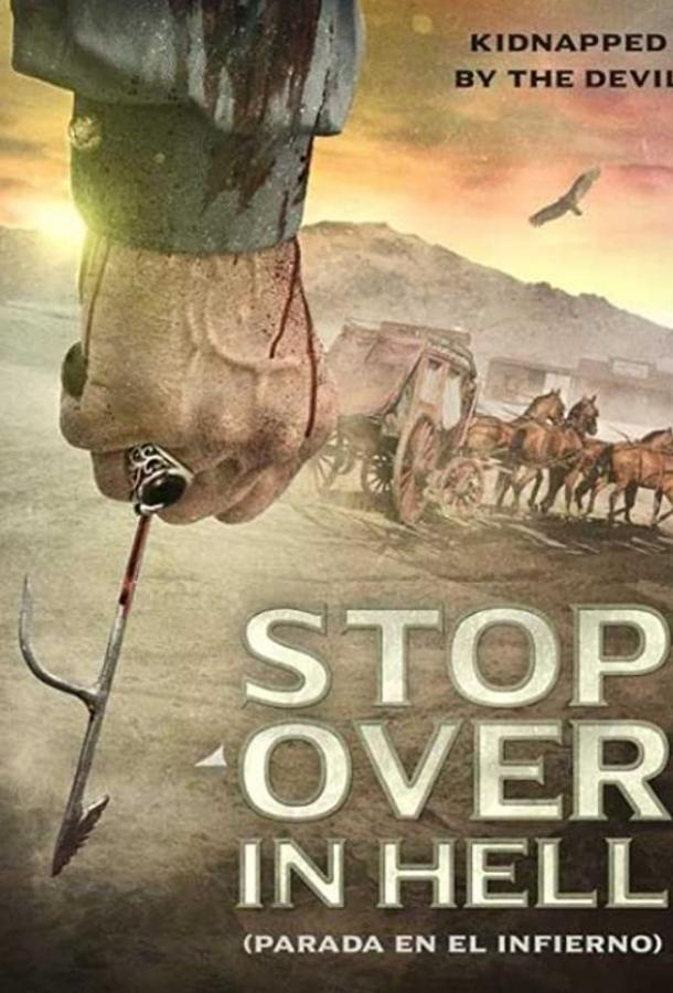 Остановка по дороге в ад / Stop Over in Hell (2016)