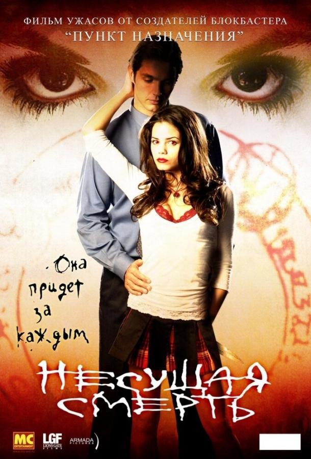 Несущая смерть (2005)