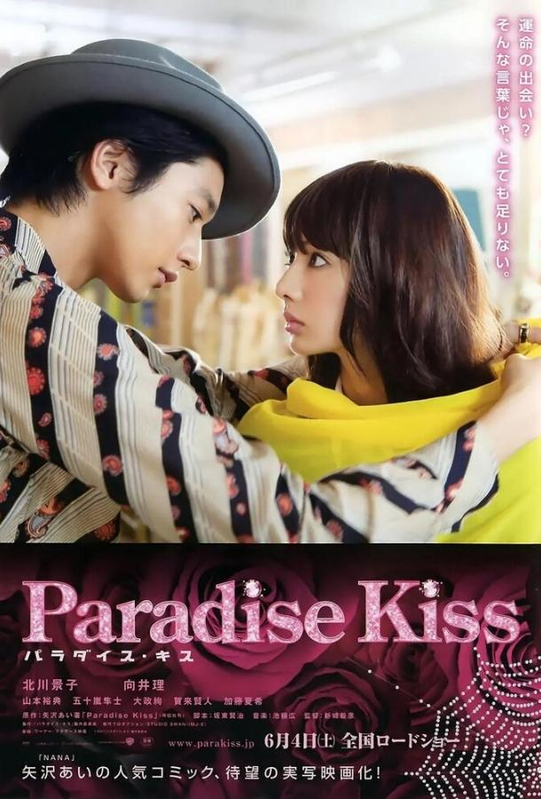Райский поцелуй (2011)