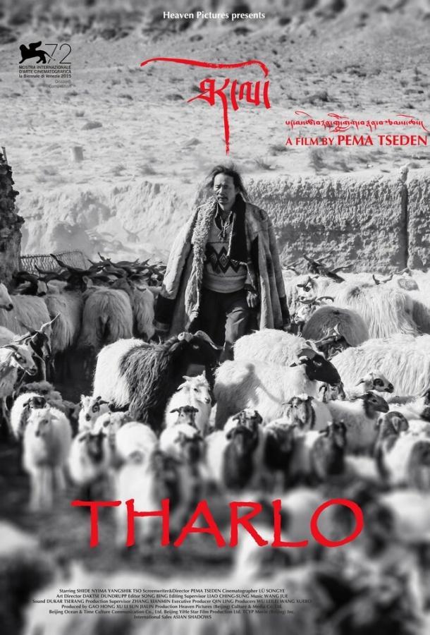 Тарло (2015)