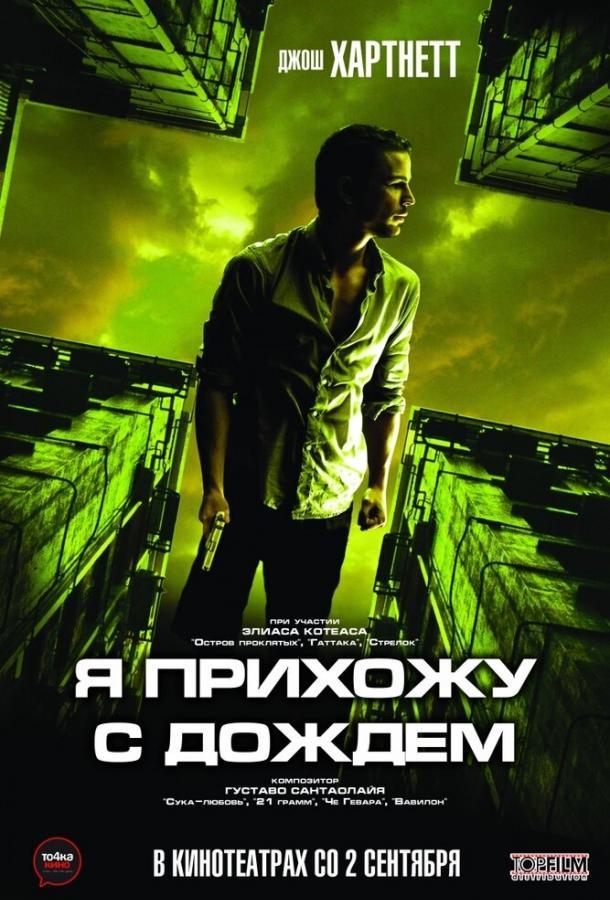 Я прихожу с дождём (2009)