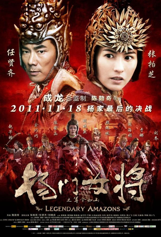 Легендарные амазонки / Yang men nu jiang zhi jun ling ru shan (2011)