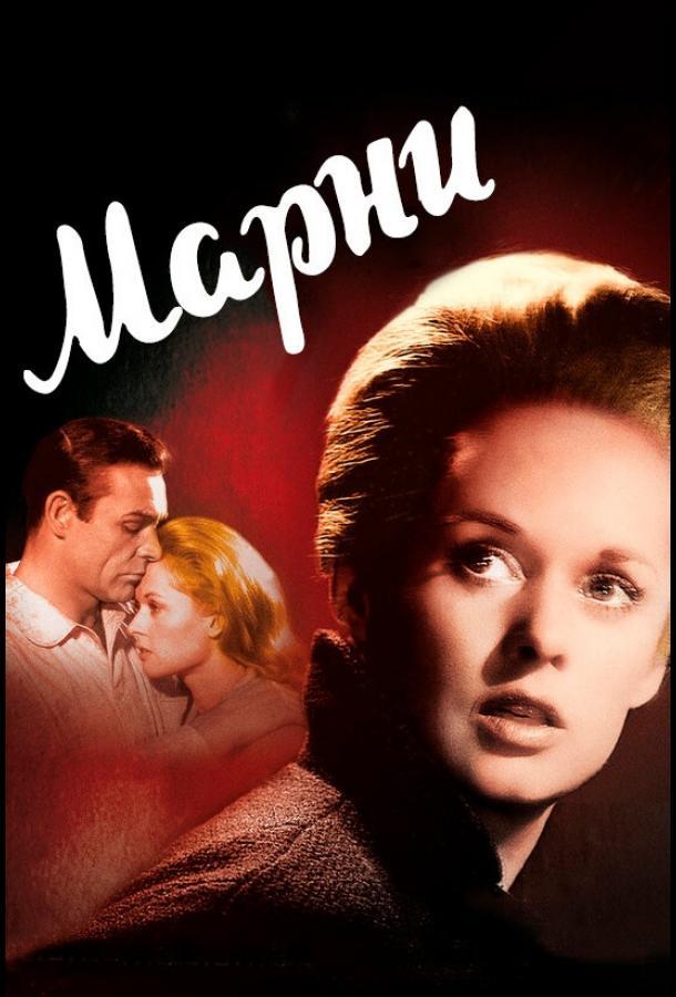 Марни / Marnie (1964)