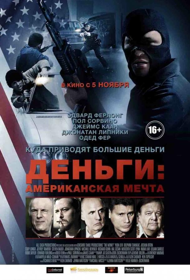 Деньги: Американская мечта / For the Love of Money (2012)