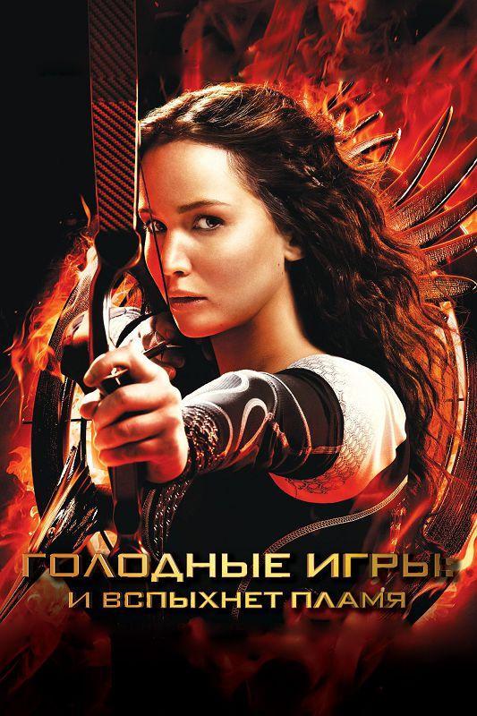 Голодные игры: И вспыхнет пламя / The Hunger Games: Catching Fire (2013)