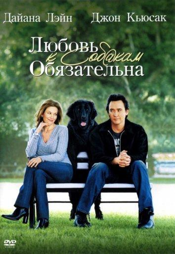 Любовь к собакам обязательна / Must Love Dogs (2005)