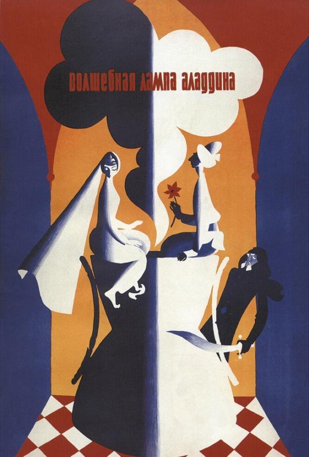 Волшебная лампа Аладдина 1967 смотреть онлайн в хорошем качестве