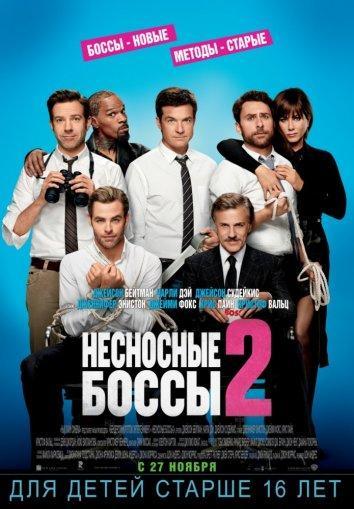 Несносные боссы 2 / Horrible Bosses 2 (2014)