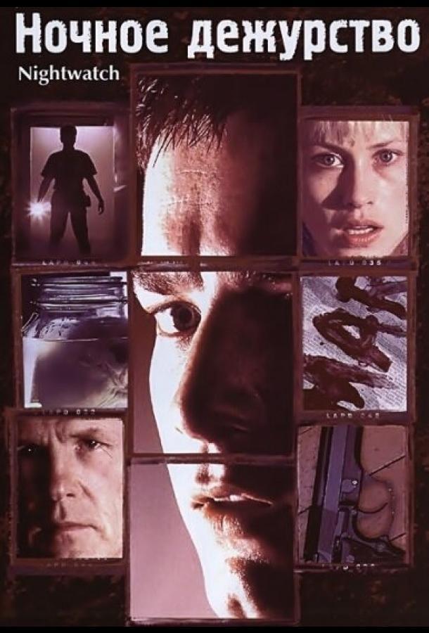 Ночное дежурство / Nightwatch (1997)
