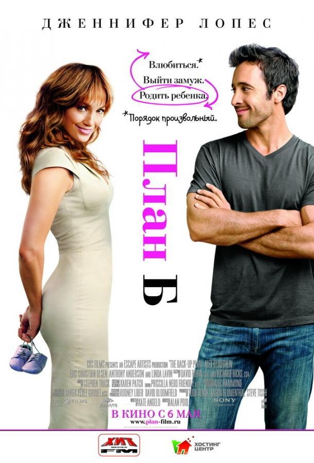ПланБ (2010)
