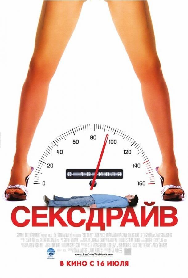 Секс-драйв / Sex Drive (2008)