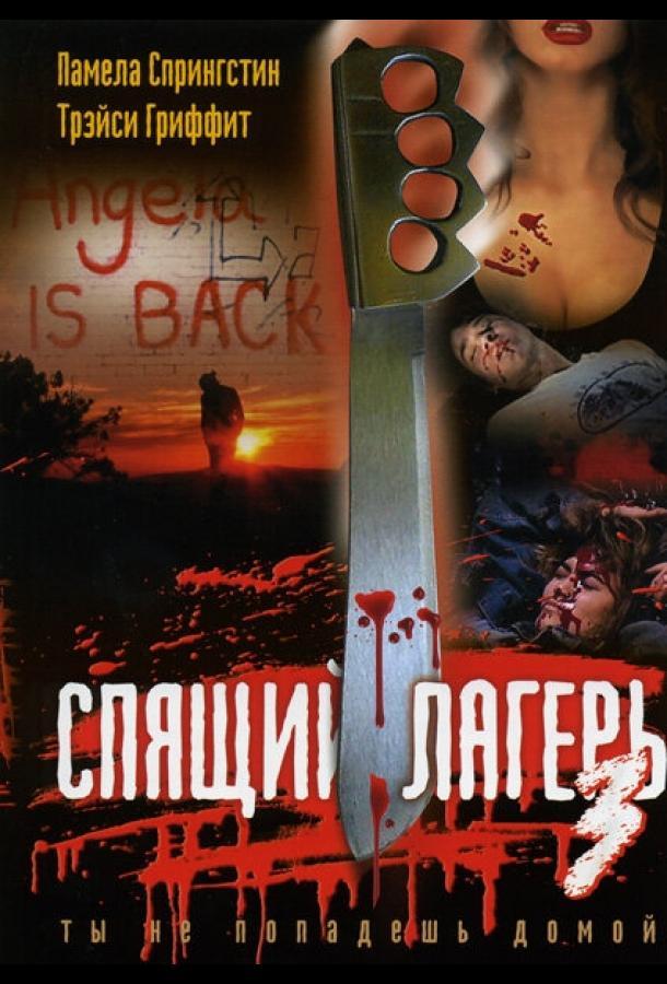 Спящий лагерь 3: Безлюдная территория / Sleepaway Camp III: Teenage Wasteland (1988)