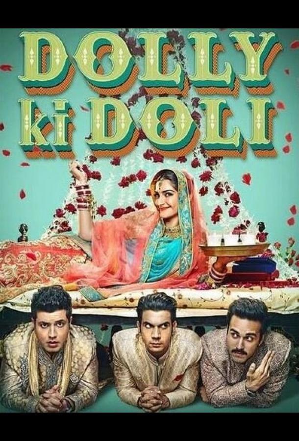 Паланкин Долли / Dolly Ki Doli (2015)