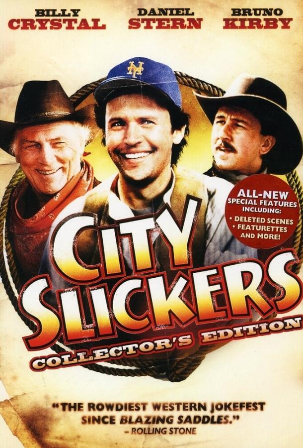 Городские пижоны / City Slickers (1991)